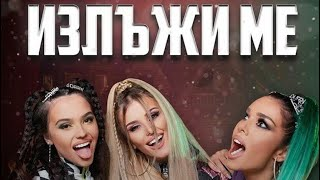 Лидия x Десита x Диона x Галин x DJ ENJOY - Излъжи ме Official Remix