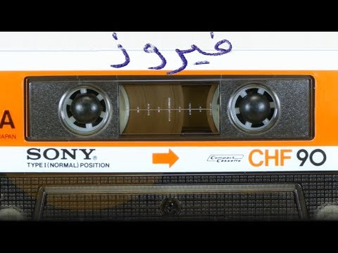 أفضل ما غنت فيروز...للصباح الجميل 🌷و المساء الهادىء 🌺 فيروزيات الصباح  The Best of Fairuz HD