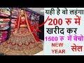Lehnga @ 200 Rs  करवा चोथ / दिवाली पर लाइन से बिकेगी यह लहंगा  Lahnga Wholesale Market Delhi