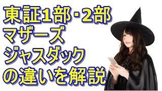 東証1部・2部、マザーズ、ジャスダックの違いを解説!