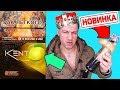 СИГАРЕТЫ KENT С ЛИМОННОЙ КНОПКОЙ КЕНТ NANO MIX ОБЗОР mp3