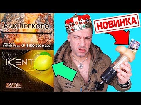 СИГАРЕТЫ KENT С ЛИМОННОЙ КНОПКОЙ КЕНТ NANO MIX ОБЗОР