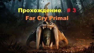 Прохождение Far Cry Primal на PC защита и развитие поселения # 3