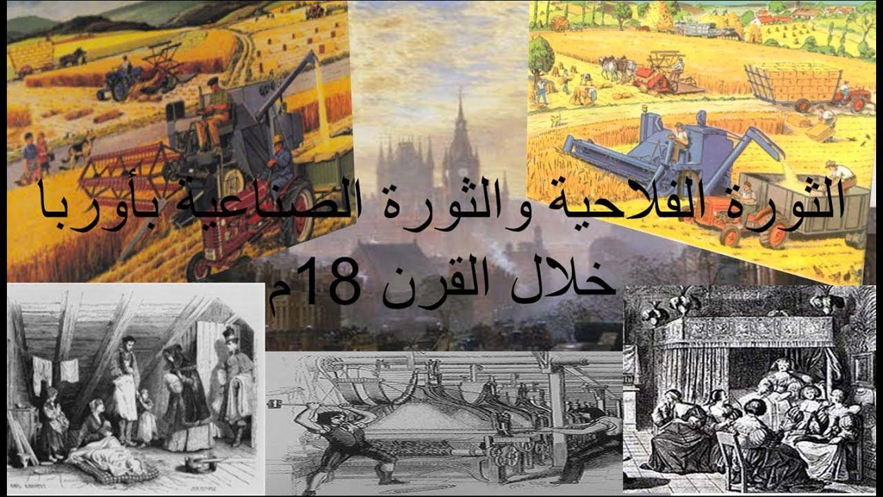 الثورة الفلاحية والثورة الصناعية بأوربا - YouTube