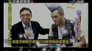 20100425 金曲超級星 2.白吉勝:無樂不作 thumbnail