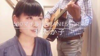 ギターが好きな父の伴奏に合わせて、娘が歌ってみた動画です。 月9でふ...