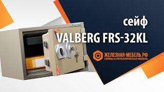 Обзор сейфа Valberg FRS 32KL