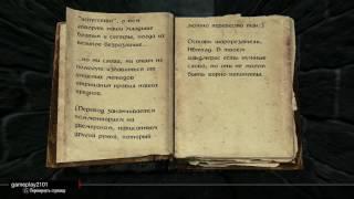 Книги Скайрима Висячие сады