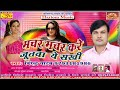 Bati Gaile Gharava Duvarava Gayak Birendra Yadav New Song 2017