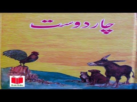 "Children Stories- Bachon Ki Kahanian/بچوں کی کہانیاں , Story# 10 "" Char Dost/ چار دوست """