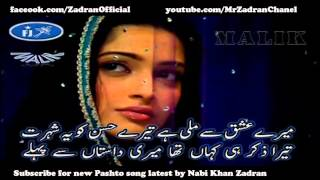 "Amin Ulfat Pashto new Album 2012 Song ""Pa Yow Nazar"" Part 1 - Pashto new sad song 2012 Part 2"