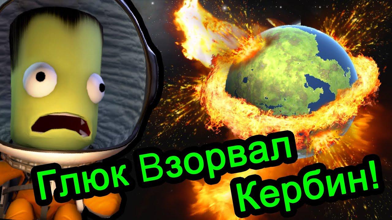 Кербал Кербин Космос Ksp Glitch Программа Пухкус | смотреть все развлекательные программы