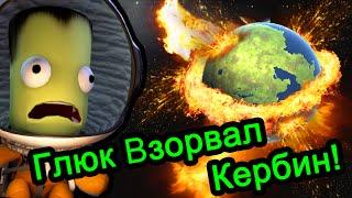 Kerbal Space Program (KSP) - Глюк Взорвал Кербин(, 2016-07-06T09:00:02.000Z)