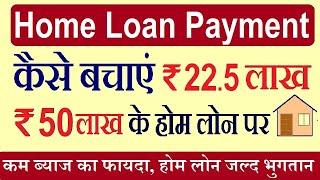 कैसे करें बड़ी बचत होम लोन पर, Home loan prepayment calculator, Best time to prepay your home loan