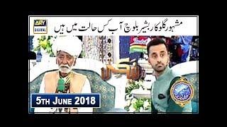 Shan e Iftar – Naiki – Mashoor Gulukar Bashir Baloch Ab Kis Halat Main Hain? - 5th June 2018