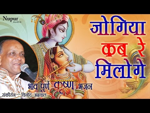 Jogi Kab Re Miloge | Vinod Aggarwal | Krishna Bhajan | Hindu Devotional Songs | Nupur Audio