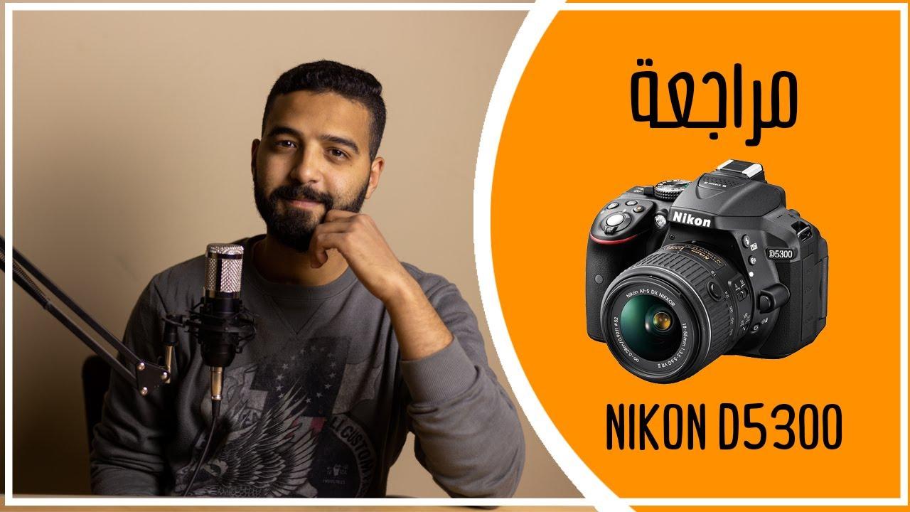 Download NIKON D5300 IIنيكون 5300 ... الكاميرا العشق
