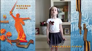 Стихи читает Тимошенко София.