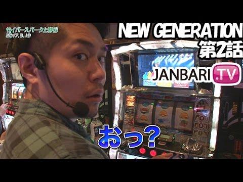NEW GENERATION 第2話 (2/4)【アイドルマスターライブインスロット】《リノ》《フェアリン》[ジャンバリ.TV][パチスロ][スロット]