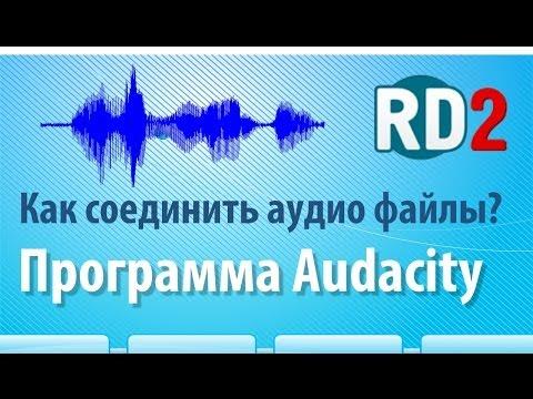Как соединить аудио файлы? Как соединить аудио файлы с помощью программы Audacity?