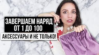 видео Аксессуары | интернет магазин 1000i1sumka.ru