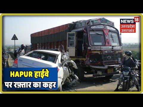 Breaking News | Hapur हाईवे पर रफ़्तार का कहर,कार सवार 5 की दर्दनाक मौत