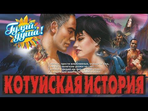 Аня Воробей и Рок Острова - Котуйская история (Аудиосериал)