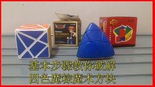 【魔术方块教学】基本步骤教你破解魔粽魔术方块