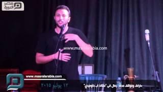 مصر العربية | طرائف ومواقف محمد جمال فى