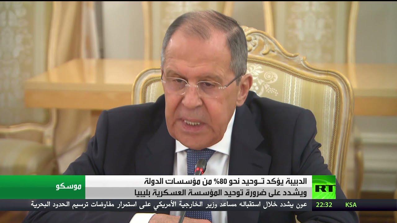 موسكو: مستعدون للتعاون لحل المشكلات في ليبيا  - نشر قبل 4 ساعة
