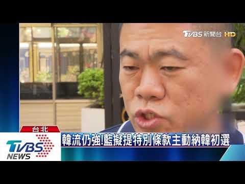 韓郭大戰!支持度韓國瑜26%勝郭台銘19%