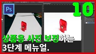 상품용 사진보정하는 방법 3단계 기본메뉴얼