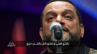 الحسين التزام | الشيخ حسين الأكرف | هيئة عاشوراء