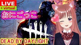 🎀【 DBD】デッドバイデイライト💖 こはるん[女性実況] 生放送  PS4版 Dead by Daylight