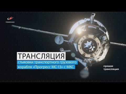 Трансляция стыковки ТГК «Прогресс МС-13» с МКС