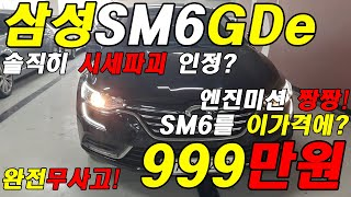 허위매물 없는 중고차 999만원 판매중!! 삼성SM6 …