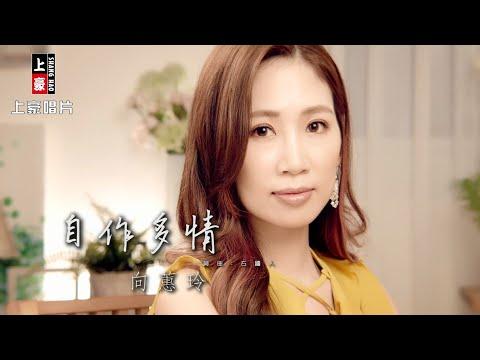 【MV首播】向蕙玲-自作