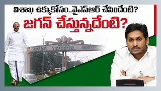 PUBLIC TALK on Vizag Steel Privatization | Ys Jagan Promise to Employees | Nidhi Tv