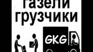 грузотакси GKG грузоперевозки(Грузоперевозки GKG на а/м Газель. Грузоперевозки GKG газель город межгород. Осуществляем: квартирные, офисные,..., 2015-07-06T10:17:42.000Z)