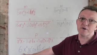 Приведение алгебраических дробей к общему знаменателю. Алгебра 8 класс