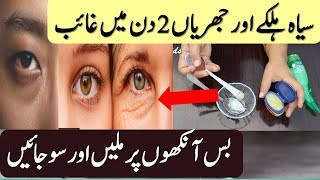 Eye DARK CIRCLE Remover & WRINKLES Under Eyes, Apply It Just 2 Night | Homemade Under eye Gel