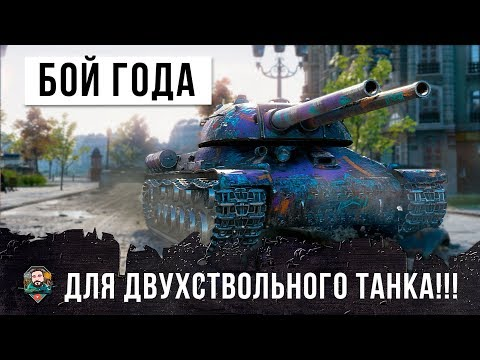 ЛУЧШИЙ БОЙ ГОДА НА ДВУХСТВОЛКАХ, ИС-2-II ПЕРПОДНЕС СЮРПРИЗ В WORLD OF TANKS!!!