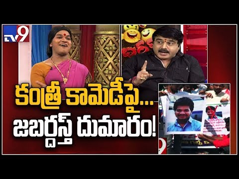 Jabardasth Skit Controversy:  we wont accept vulgarity in scripts Writer Suresh  TV9
