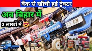सेकंड हैंड ट्रेक्टर आरा | बिहार | Second Hand Tractor Ara Bihar | Mahindra, Sonalika Tractor Sale