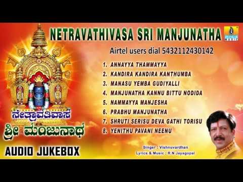 ನೇತ್ರಾವತಿವಸ ಶ್ರೀ ಮಂಜುನಾಥ-Sri Manjunatha  Songs I Netravathivasa Sri Manjunatha I Dr Vishnuvardhan