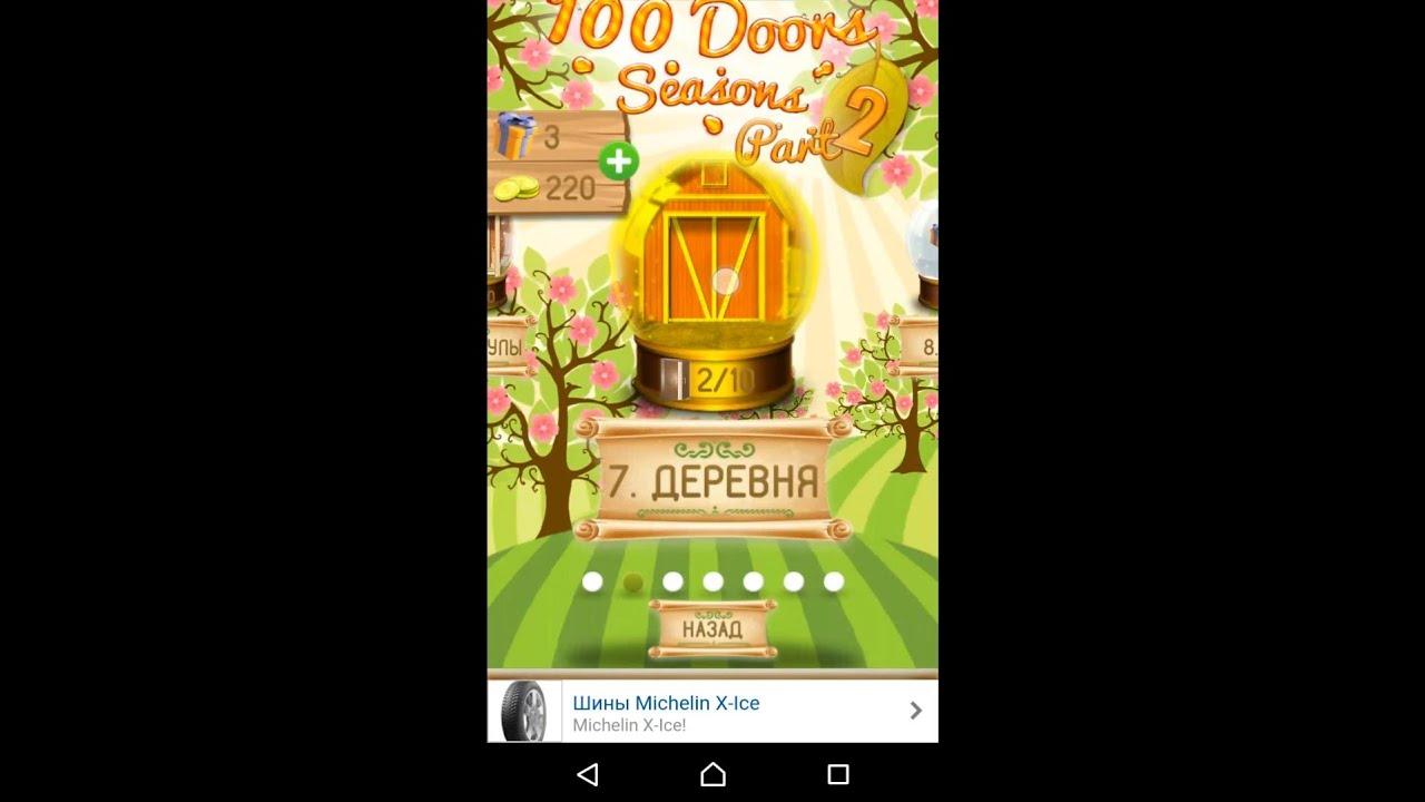 100 дверей прохождение 63 уровень Канев