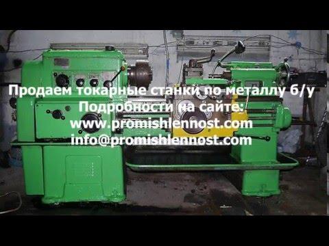 Продаем токарные станки по металлу бу - promishlennost.com
