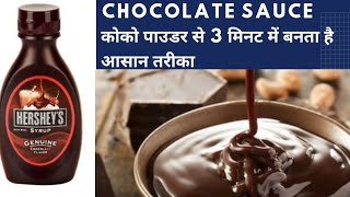 घर पे chocolate sauce कैसे बनाये |Chocolate Sauce | Chocolate Syrup Recipe |Chocolate Ganache Recipe