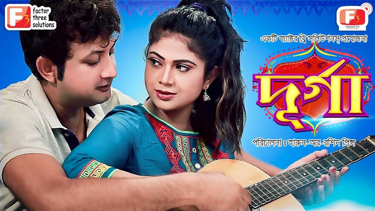 Durga | দূর্গা | Durga Puja Bangla New  Natok 2018 | Amin Khan | Putul | Channel F3