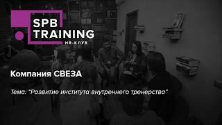 Разработка института внутреннего тренерства. Вера Бонадрева. СВЕЗА